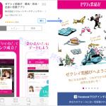 ゼクシィ恋結びNo1アプリ登録