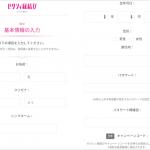 ゼクシィ縁結びNo3プロフィール登録