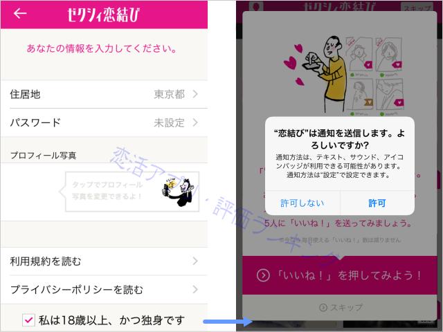 ゼクシィ恋結びNo4プロフィール