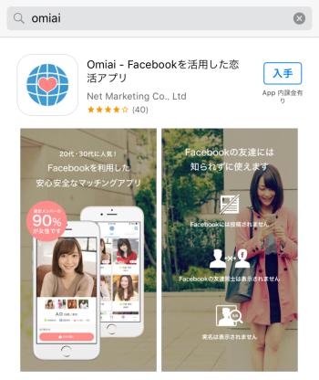 Omiai_stora