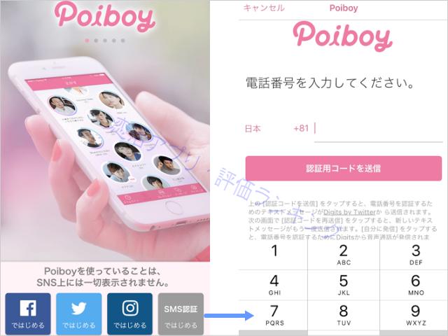 Poiboy(ポイボーイ)No1
