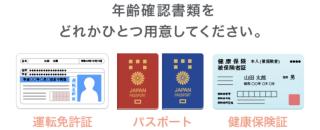 matchbook使える身分証明書