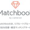 リクルートが手掛ける恋活・婚活アプリMatchbook(マッチブック)
