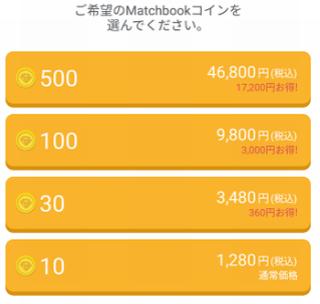matchbook料金