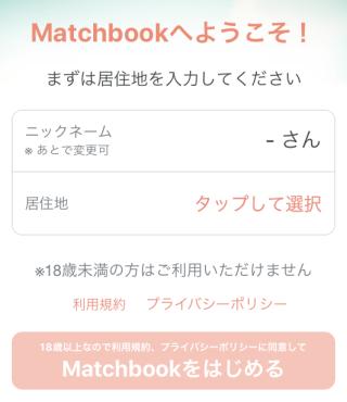 matchbookプロフィール登録1