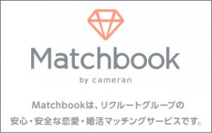 matchbook(マッチブック)
