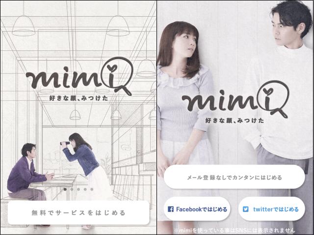 mimi(ミミ)登録TOPページ