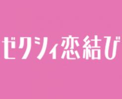 zexy恋結びロゴ2