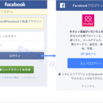 ゼクシィ恋結びNo2Facebook