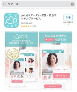 ペアーズ_アプリ