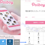 PoiboyNo1