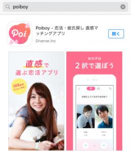 Poiboy_store