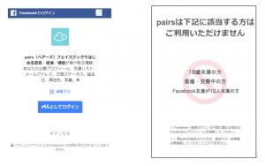 ペアーズFacebook