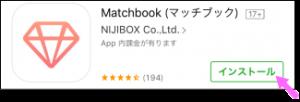 matchbookアプリインストール