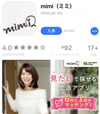 mimi(ミミ)マッチングアプリ