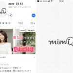 mimi(ミミ)アプリインストール